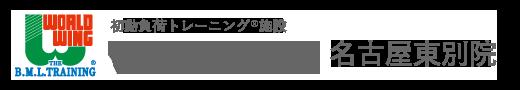 ワールドウィング名古屋東別院